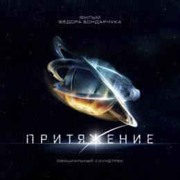 Обложка к диску с музыкой из фильма «Притяжение»