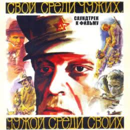 Обложка к диску с музыкой из фильма «Свой среди чужих, чужой среди своих»