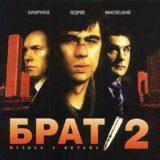 Маленькая обложка к диску с музыкой из фильма «Брат 2»