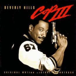 Обложка к диску с музыкой из фильма «Полицейский из Беверли-Хиллз 3»