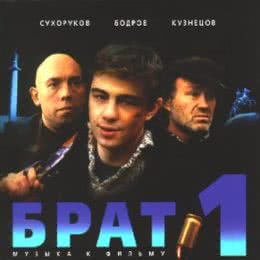 Обложка к диску с музыкой из фильма «Брат»