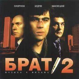 Обложка к диску с музыкой из фильма «Брат 2»
