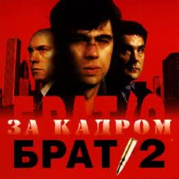 Обложка к диску с музыкой из фильма «Брат 2. За кадром»