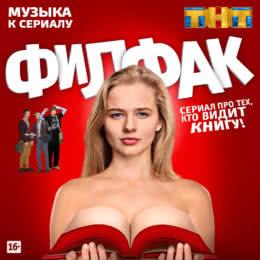 Обложка к диску с музыкой из сериала «Филфак (1 сезон)»