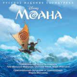 Маленькая обложка диска c музыкой из мультфильма «Моана (русская версия)»