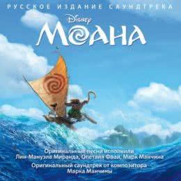 Обложка к диску с музыкой из мультфильма «Моана (русская версия)»