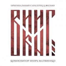 Обложка к диску с музыкой из фильма «Викинг»