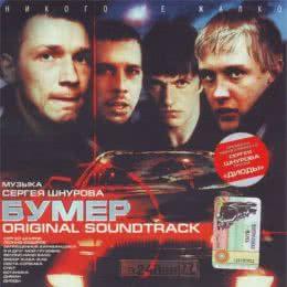 Обложка к диску с музыкой из фильма «Бумер»