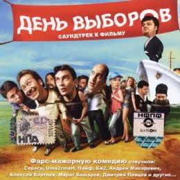 Обложка к диску с музыкой из фильма «День выборов»