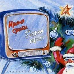 Обложка к диску с музыкой из фильма «Ирония судьбы, или С легким паром»