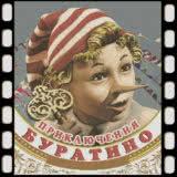 Маленькая обложка диска с музыкой из фильма «Приключения Буратино»