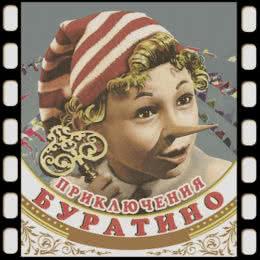 Обложка к диску с музыкой из фильма «Приключения Буратино»