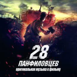 Обложка к диску с музыкой из фильма «28 панфиловцев»