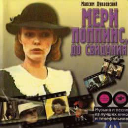 Обложка к диску с музыкой из фильма «Мэри Поппинс, до свидания»