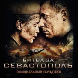Обложка к диску с музыкой из фильма «Битва за Севастополь»