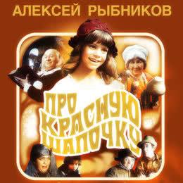 Обложка к диску с музыкой из фильма «Про Красную Шапочку»