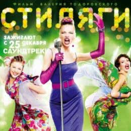 Обложка к диску с музыкой из фильма «Стиляги»