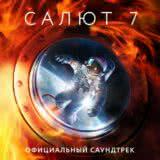 Маленькая обложка к диску с музыкой из фильма «Салют-7»
