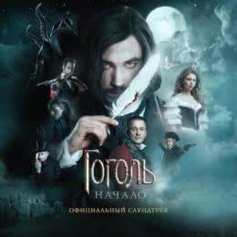 Обложка к диску с музыкой из фильма «Гоголь. Начало»