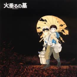 Обложка к диску с музыкой из мультфильма «Могила светлячков»