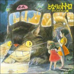 Обложка к диску с музыкой из мультфильма «Мой сосед Тоторо»
