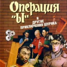 Обложка к диску с музыкой из фильма «Операция