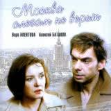 Маленькая обложка диска с музыкой из фильма «Москва слезам не верит»