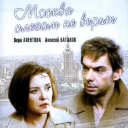 Обложка к диску с музыкой из фильма «Москва слезам не верит»