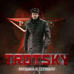 Обложка к диску с музыкой из сериала «Троцкий (1 сезон)»