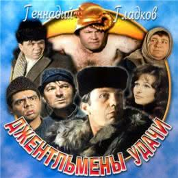 Обложка к диску с музыкой из фильма «Джентльмены удачи»