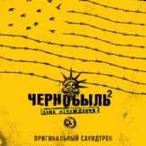 Маленькая обложка диска с музыкой из сериала «Чернобыль. Зона отчуждения (2 сезон)»