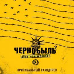 Обложка к диску с музыкой из сериала «Чернобыль. Зона отчуждения (2 сезон)»