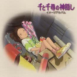 Обложка к диску с музыкой из мультфильма «Унесённые призраками»