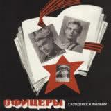 Маленькая обложка к диску с музыкой из фильма «Офицеры»