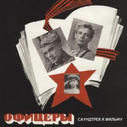 Обложка к диску с музыкой из фильма «Офицеры»