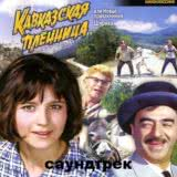 Маленькая обложка диска c музыкой из фильма «Кавказская пленница, или Новые приключения Шурика»