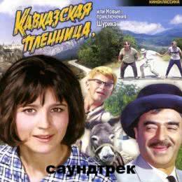 Обложка к диску с музыкой из фильма «Кавказская пленница, или Новые приключения Шурика»