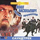 Маленькая обложка диска с музыкой из фильма «Иван Васильевич меняет профессию»