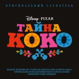 Обложка к диску с музыкой из мультфильма «Тайна Коко (русская версия)»