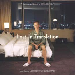 Обложка к диску с музыкой из фильма «Трудности перевода»