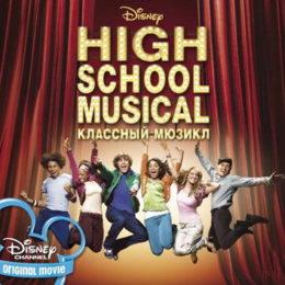 Обложка к диску с музыкой из фильма «Классный мюзикл (русская версия)»