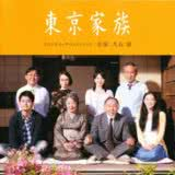 Маленькая обложка диска c музыкой из фильма «Токийская семья»