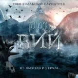 Маленькая обложка к диску с музыкой из фильма «Гоголь. Вий»
