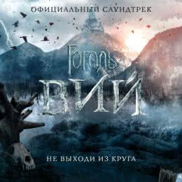 Обложка к диску с музыкой из фильма «Гоголь. Вий»