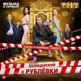 Маленькая обложка диска c музыкой из сериала «Полицейский с Рублёвки (1 сезон)»