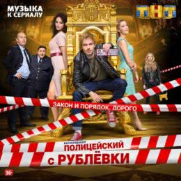 Обложка к диску с музыкой из сериала «Полицейский с Рублёвки (1 сезон)»