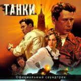 Маленькая обложка диска c музыкой из фильма «Танки»