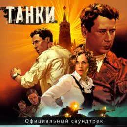 Обложка к диску с музыкой из фильма «Танки»