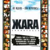 Маленькая обложка диска c музыкой из фильма «Жара»