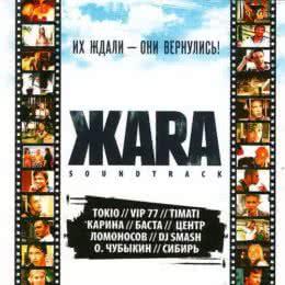 Обложка к диску с музыкой из фильма «Жара»